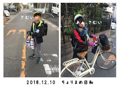 いくじ181210