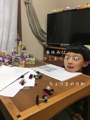 いくじ180403