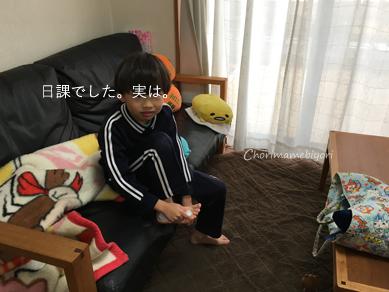 いくじ173031-4