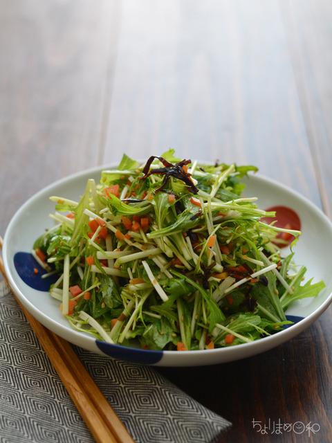 水菜の炒めにんじん塩昆布和え