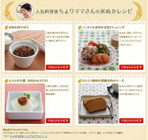米ぬか企画2017-2