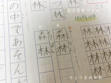 いくじ180620-13