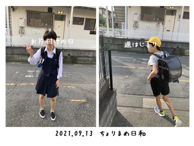 いくじ210913
