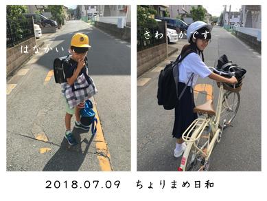 いくじ180709