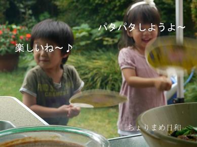 ぱるちょり0718