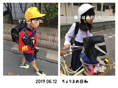 いくじ190612