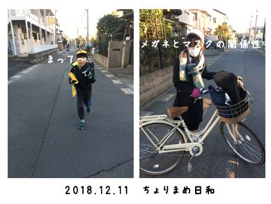 いくじ181211
