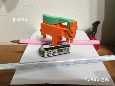 いくじ190220-2