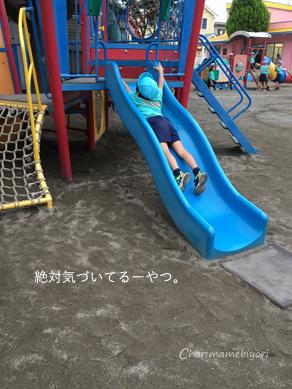 いくじ160921