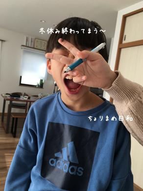 いくじ200106