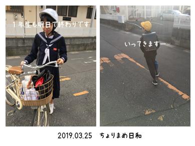 いくじ190325