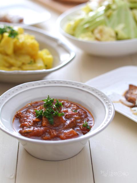 牛肉のトマト煮 焦がしバター風味