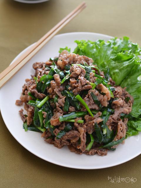 甘辛牛肉のニラ炒め2