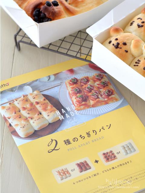 ちぎりパン2種210906-5