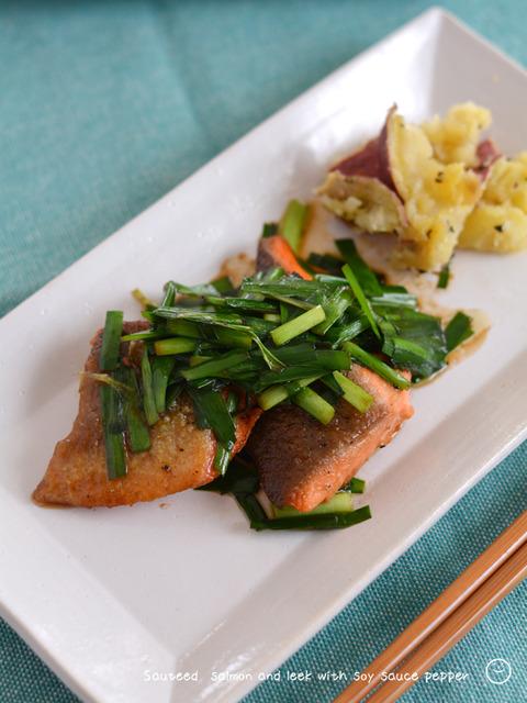鮭とニラの黒こしょう醤油焼き190723-2