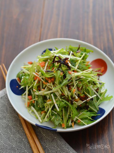 水菜の炒めにんじん塩昆布和え2