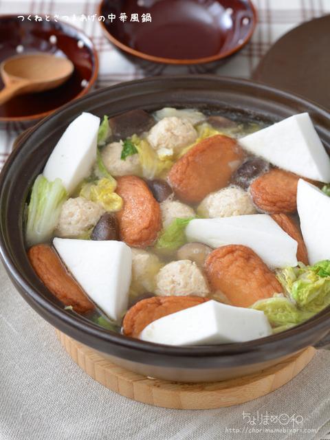 つくねとさつまあげの中華風鍋_かどや2101-2