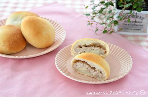 つぶつぶいちごジャムクリームパン_TOMIZ2003-3
