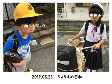 いくじ190625
