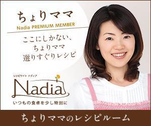 レシピサイト「Nadia/ナディア」いつもの食卓を少し特別に