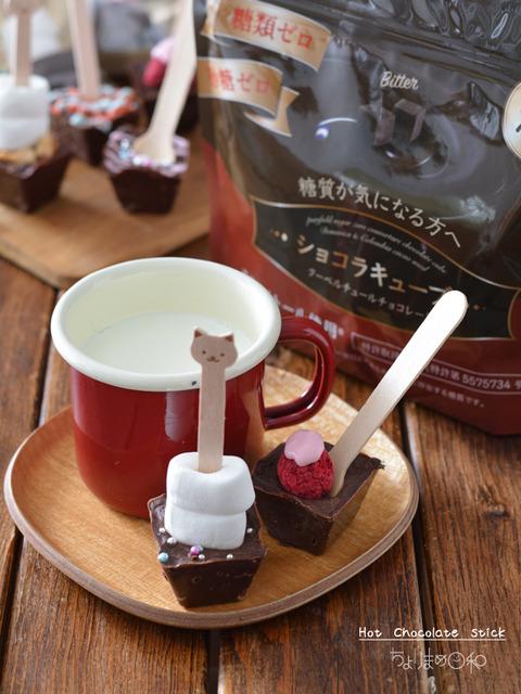ホットチョコレートスティック200208_ショコラキューブビター2