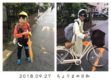 いくじ180927