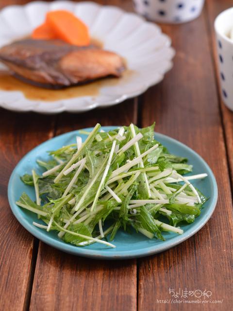 晩ごはん210901_水菜のサラダ