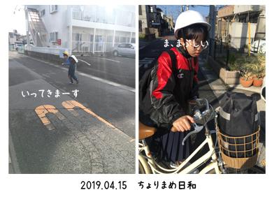 いくじ190415