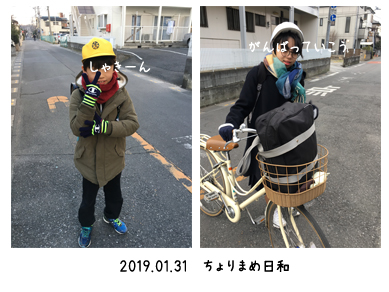 いくじ190131