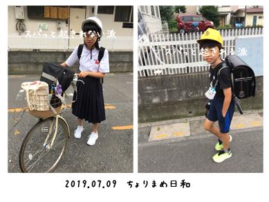 いくじ190709