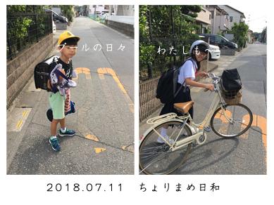 いくじ180711