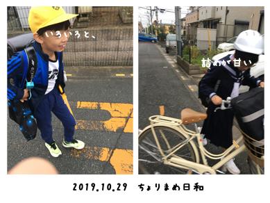 いくじ191029