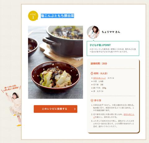 塩こんぶともち豚白菜201701