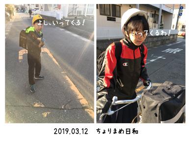 いくじ190312