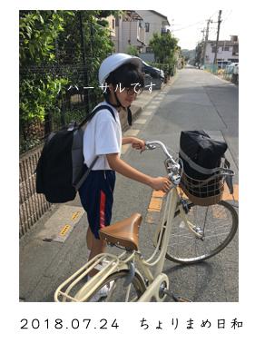 いくじ180724