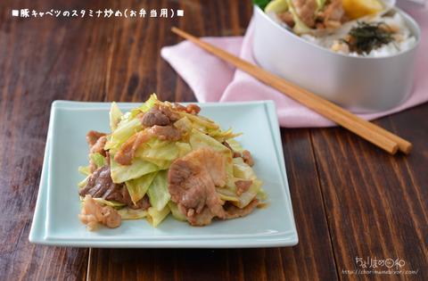 豚キャベツのスタミナ炒め_かどや2004-4