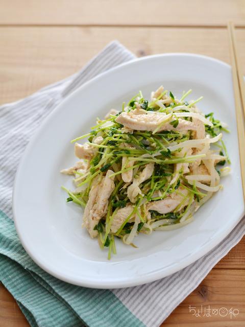 塩鶏ともやしと豆苗のサラダ2
