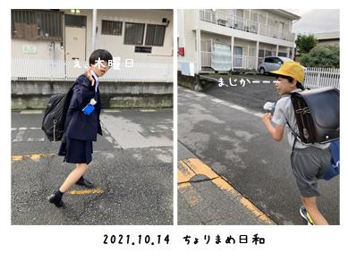 いくじ211014