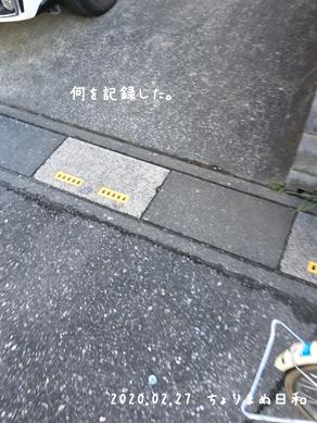 いくじ200227-2
