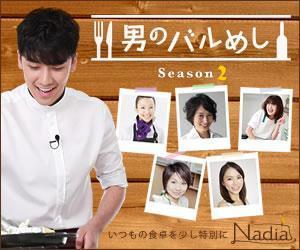 男のバルめしSeason2/レシピサイト「Nadia/ナディア/」いつもの食卓を少し特別に
