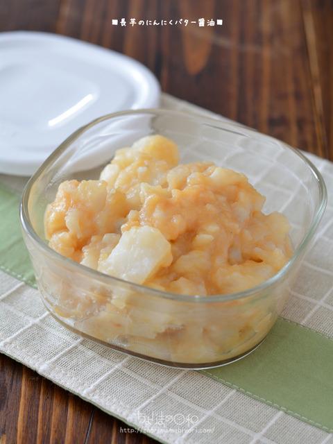 長芋のにんにくバター醤油200309