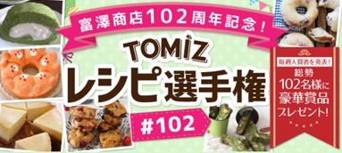 TOMIZレシピ選手権102