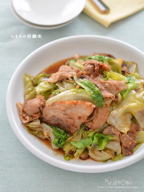 レタスの回鍋肉_macaroni20006-2