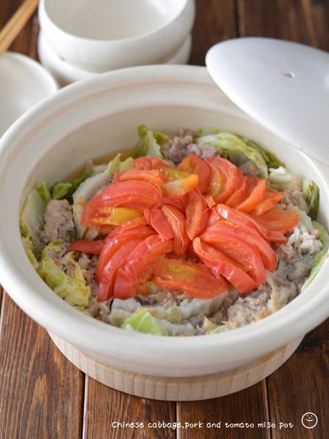 白菜と豚みそトマトのミルフィーユ鍋_献立レシピ1911