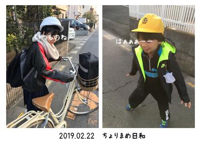 いくじ190222