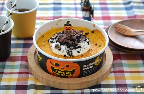 かぼちゃスフレチーズケーキ_TOMIZ1909-4