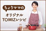 TOMIZ(富澤商店)ちょりママオリジナルレシピ