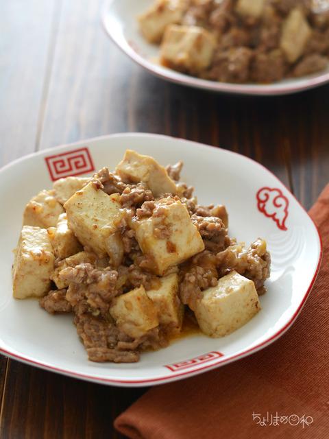 晩ごはん190212_麻辣麻婆豆腐
