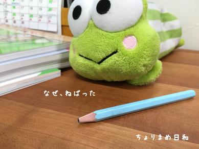 いくじ181020-3