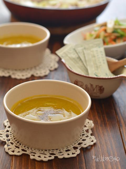 晩ごはん180118_ボタニカルオイルミックス_かぼちゃスープ